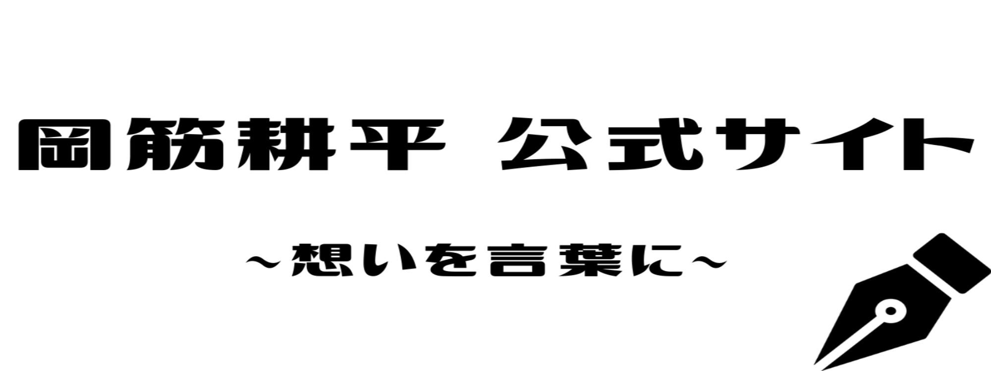 岡筋耕平 公式サイト