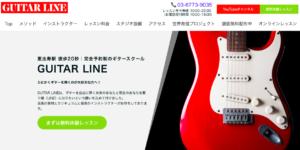 GUITAR LINE
