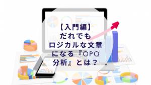 OPQ分析 アイキャッチ画像