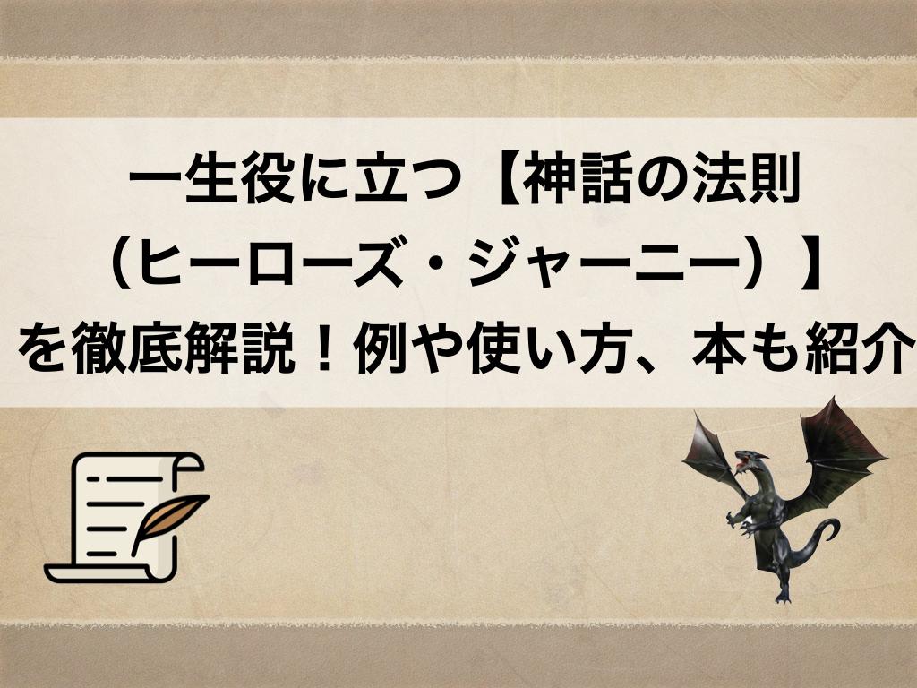 神話の法則ブログアイキャッチ画像